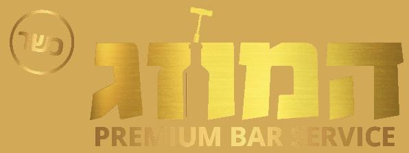 המוזג – Premium Bar Service